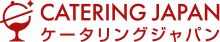 東京のケータリングはケータリングジャパン|出張寿司職人や解体ショー / TOPに戻る