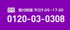 0120-03-0308