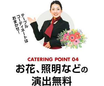catering point04 お花、照明、テーブルクロスなどの演出無料 テーブルコーディネートはおまかせ!