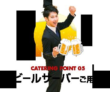 catering point05 生ビールサーバーをご用意 オフィスで生ビール乾杯