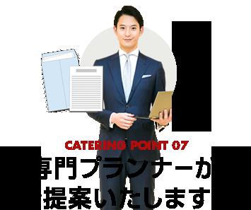 catering point07 専用プランナーがご提案します。オリジナルプランをご提案します。