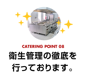 catering point08 衛生管理の徹底を行っております。