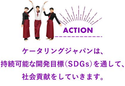 SDGs達成に向けた取り組み10