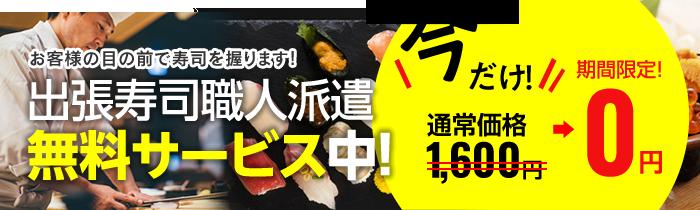 出張寿司職人派遣無料サービス中!今だけ無料!|スマホ