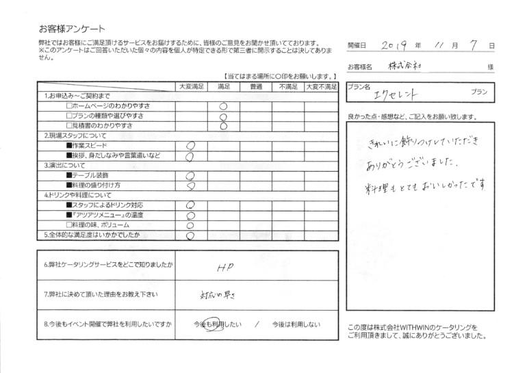 アンケート ケータリング 東京